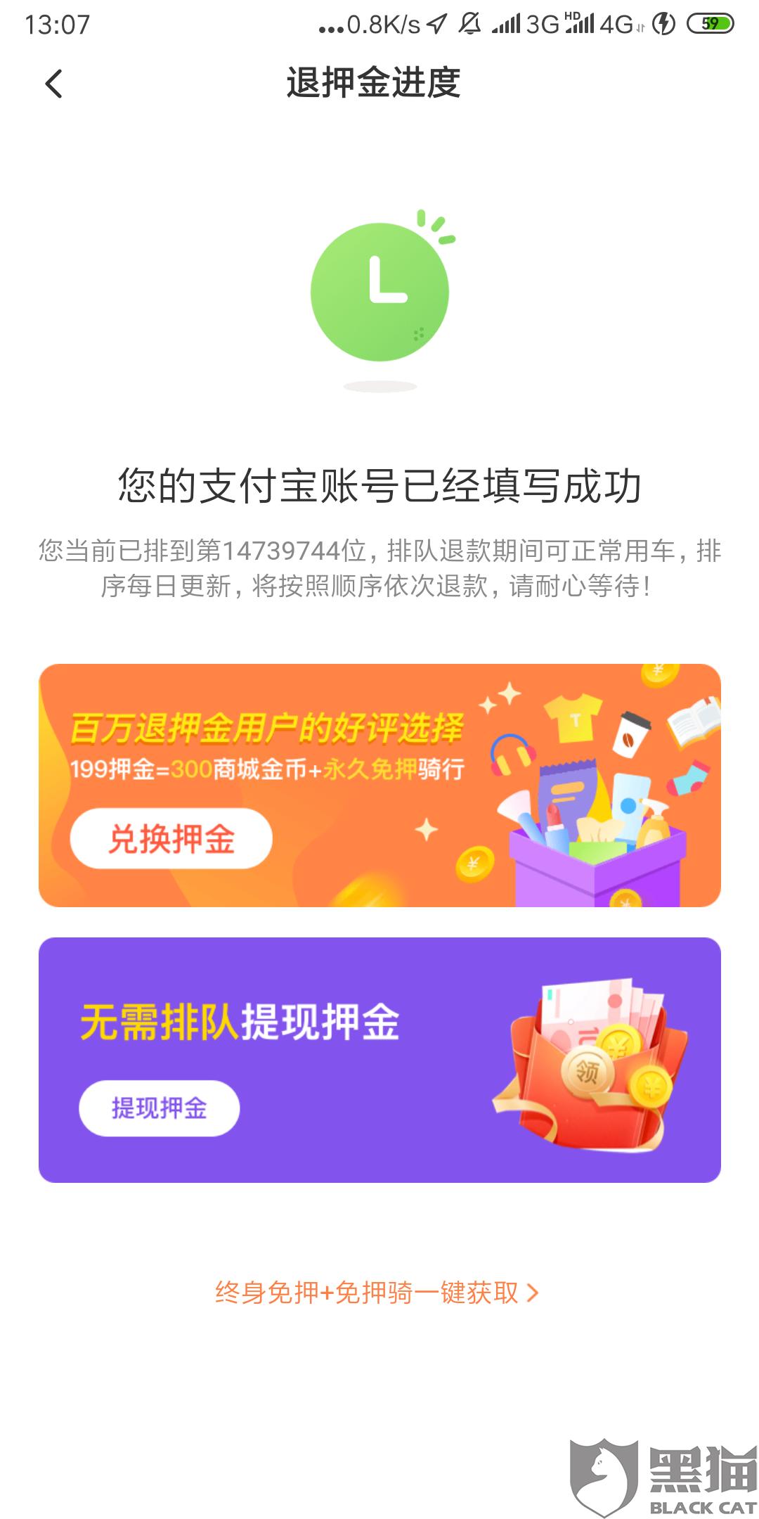 黑猫投诉:ofo小黄车平台