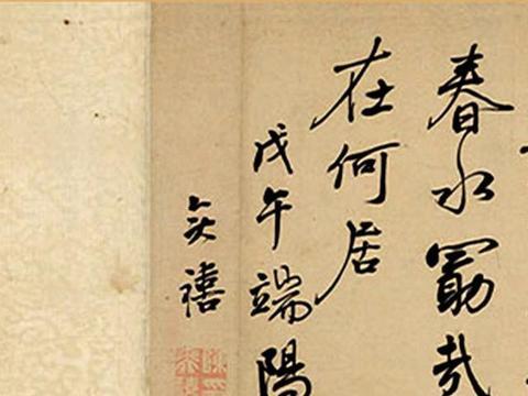 陈奕禧 1678年 行书临《送刘太冲叙》手卷