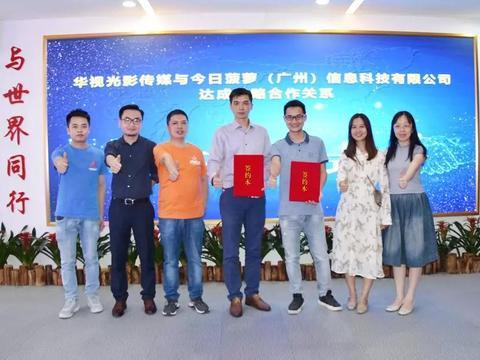 华视光影传媒与今日菠萝信息科技有限公司签署战略合作协议