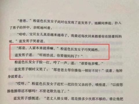 《终极斗罗》第12册霍雨浩孩子出现,原来霍斩疾名字是这么来的