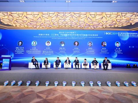 华碧实验室应邀参加首届金鸡湖全球质量大会
