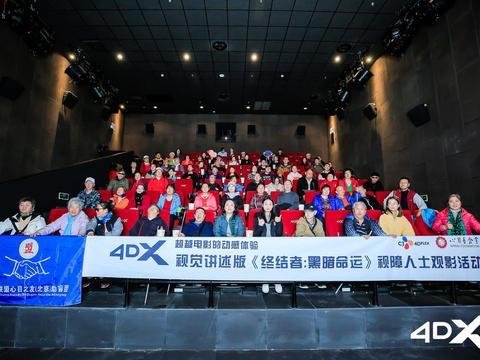 动感特效生动观影 4DX科技暖心引领盲人朋友沉浸电影世界