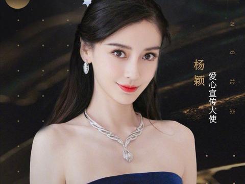 芭莎慈善夜名单:赵丽颖领衔80后花旦,杨紫关晓彤90后齐聚一堂