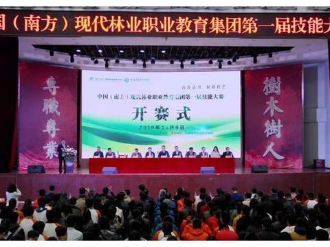 中国(南方)现代林业职业教育集团第一届技能大赛在昆举行