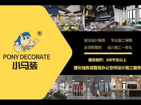 口碑办公室装修服务商小马装公司举办11月让利活动