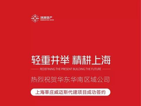 鸿坤地产集团精耕上海 成功签约上海莘庄威迈斯项目
