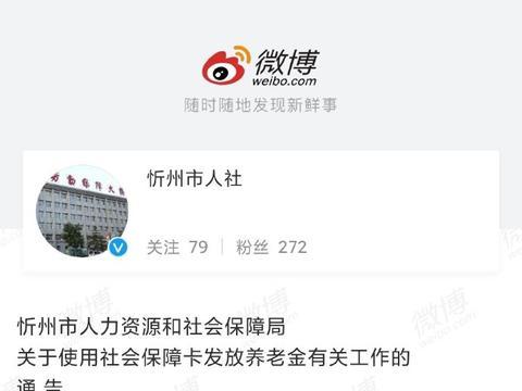忻州市人社局最新通告!事关养老金领取