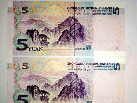 常用的5元纸币,上面是这号码,单行价值400元!