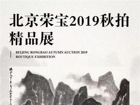 """""""北京荣宝2019秋拍精品展""""将于11月14日在荣宝斋开展"""