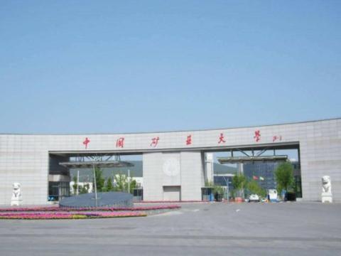 中国矿业大学(北京)举办110周年校庆,中国矿业大学为何没动静