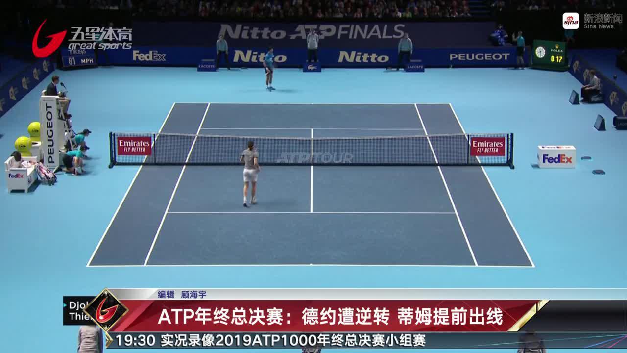 ATP年终总决赛德约遭逆转