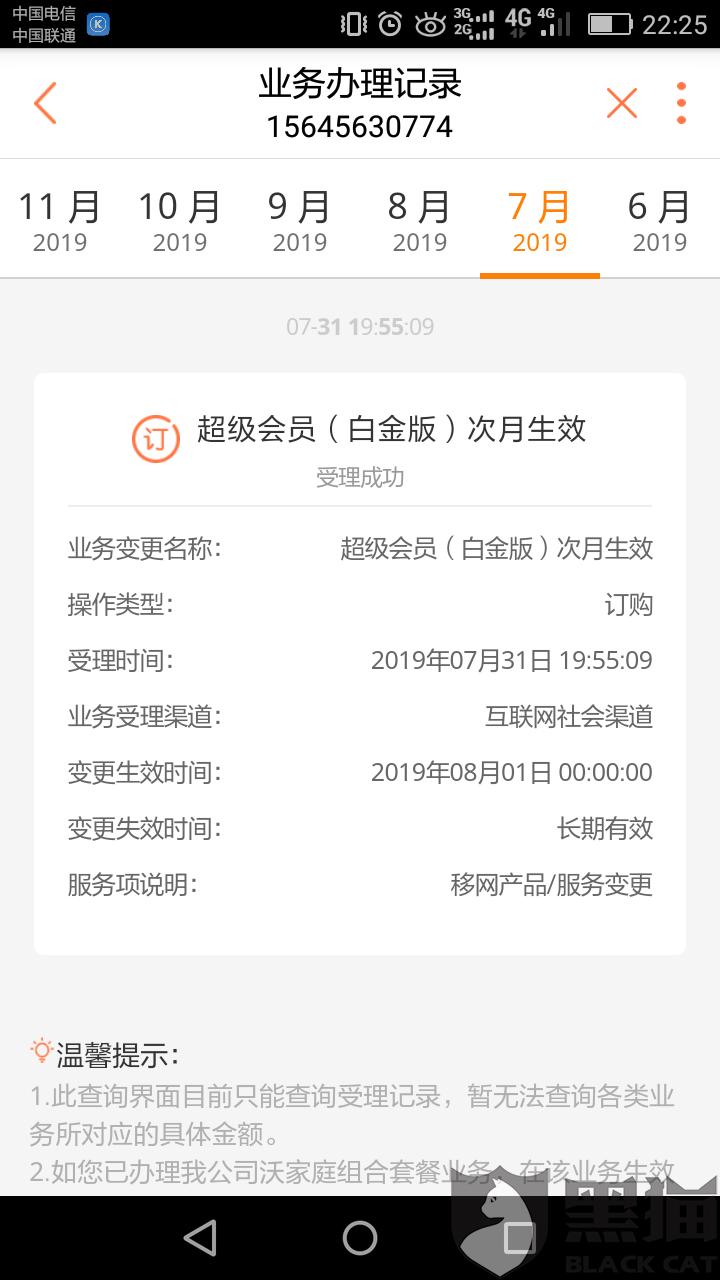 黑猫投诉:中国联通客服欺诈消费者  诱导消费