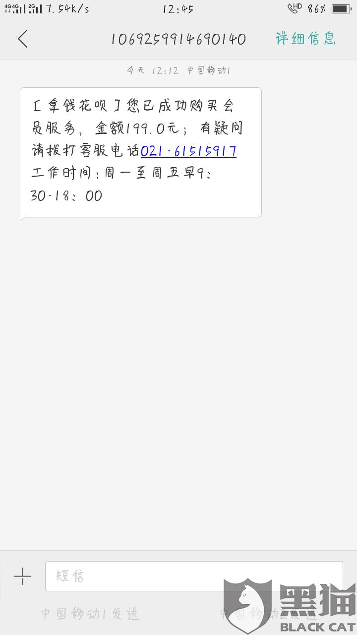 黑猫投诉:拿钱花呗,广州银联支付有限公司