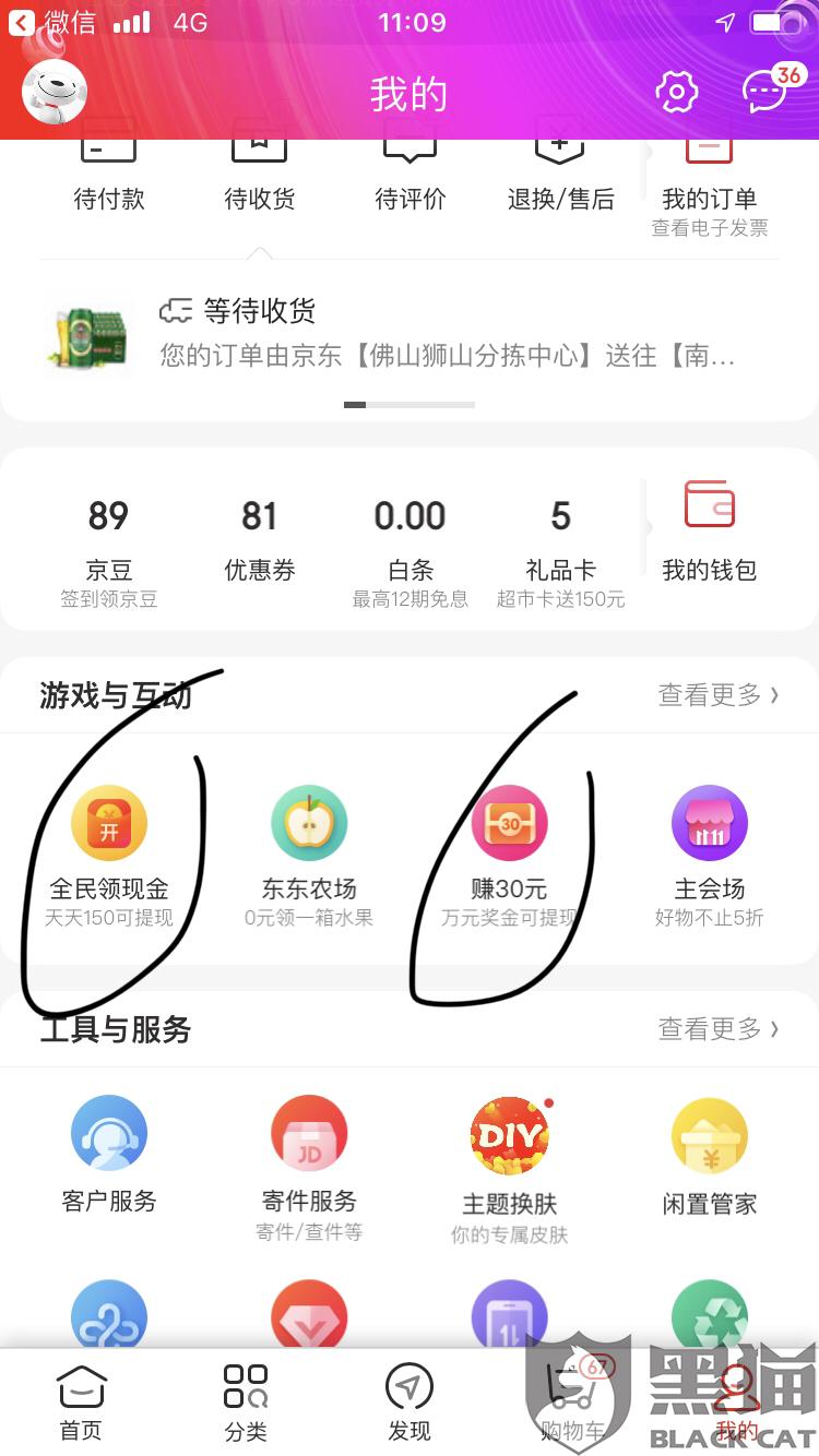 黑猫投诉:京东商城举办虚假活动,参加了不给兑现,后台操控客户的账户