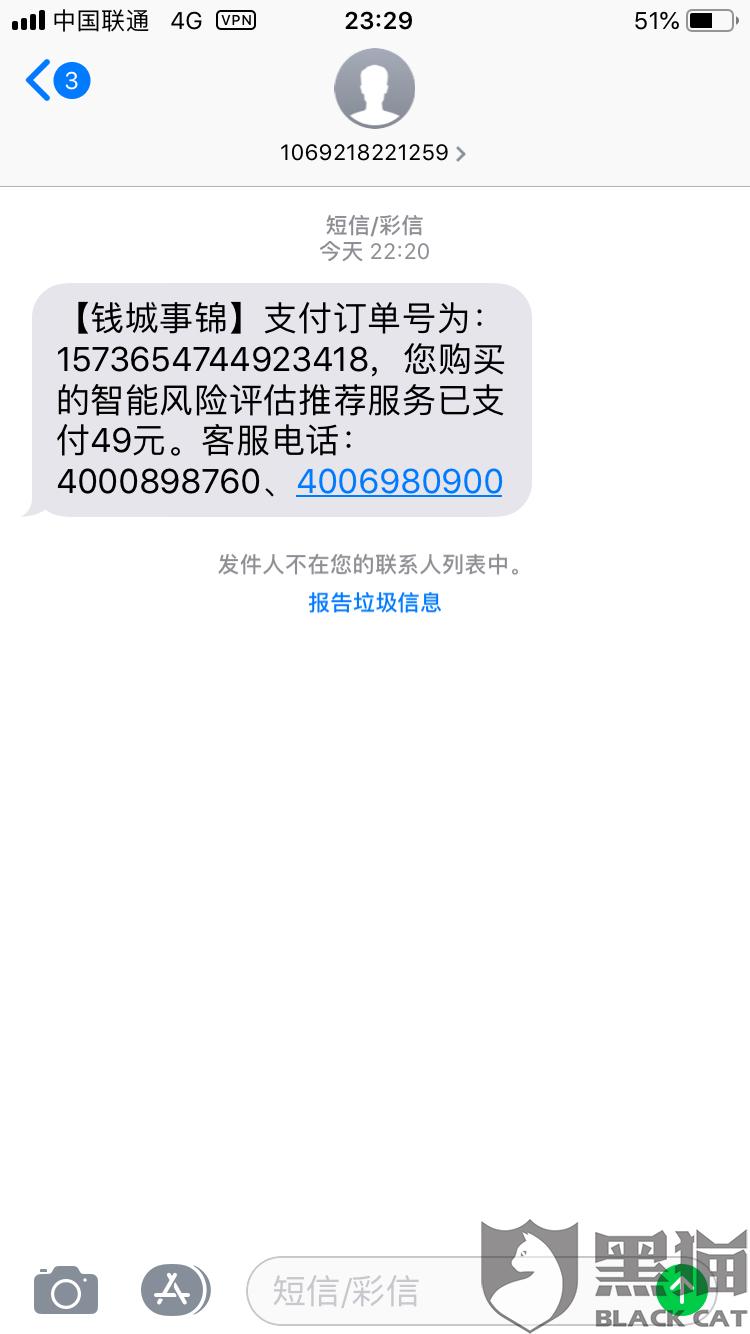 黑猫投诉:钱城事锦app借款平台,商家非法扣去费用!无故从我工商银行扣了49元!