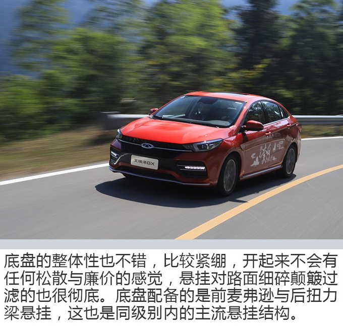 刷新同级品质新高度 行内KOL试驾体验艾瑞泽GX