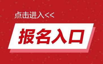 19日报名 雅安名山招聘3名事业单位工作人员