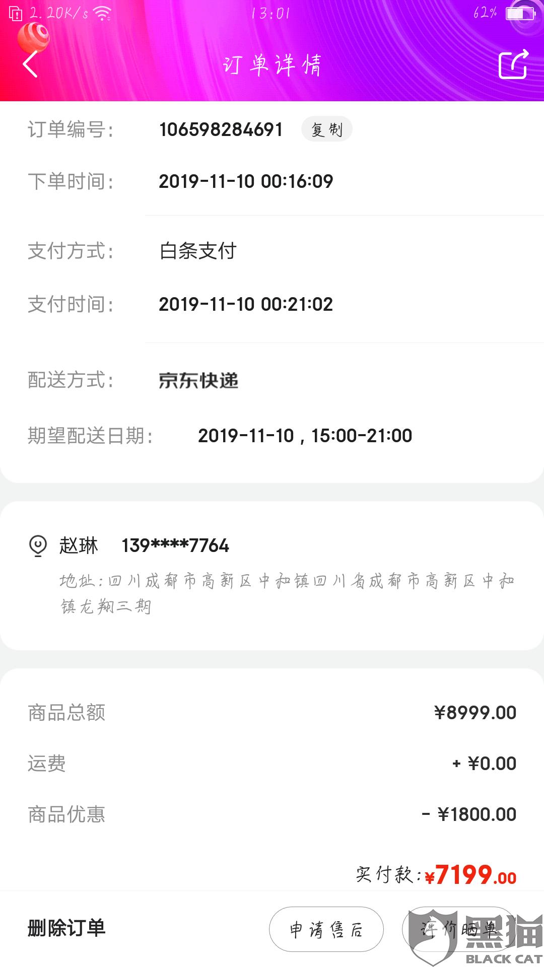 黑猫投诉:在Apple产品京东自营旗舰店购买后第二天降价,第三天恢复价格本人申请价保不成功