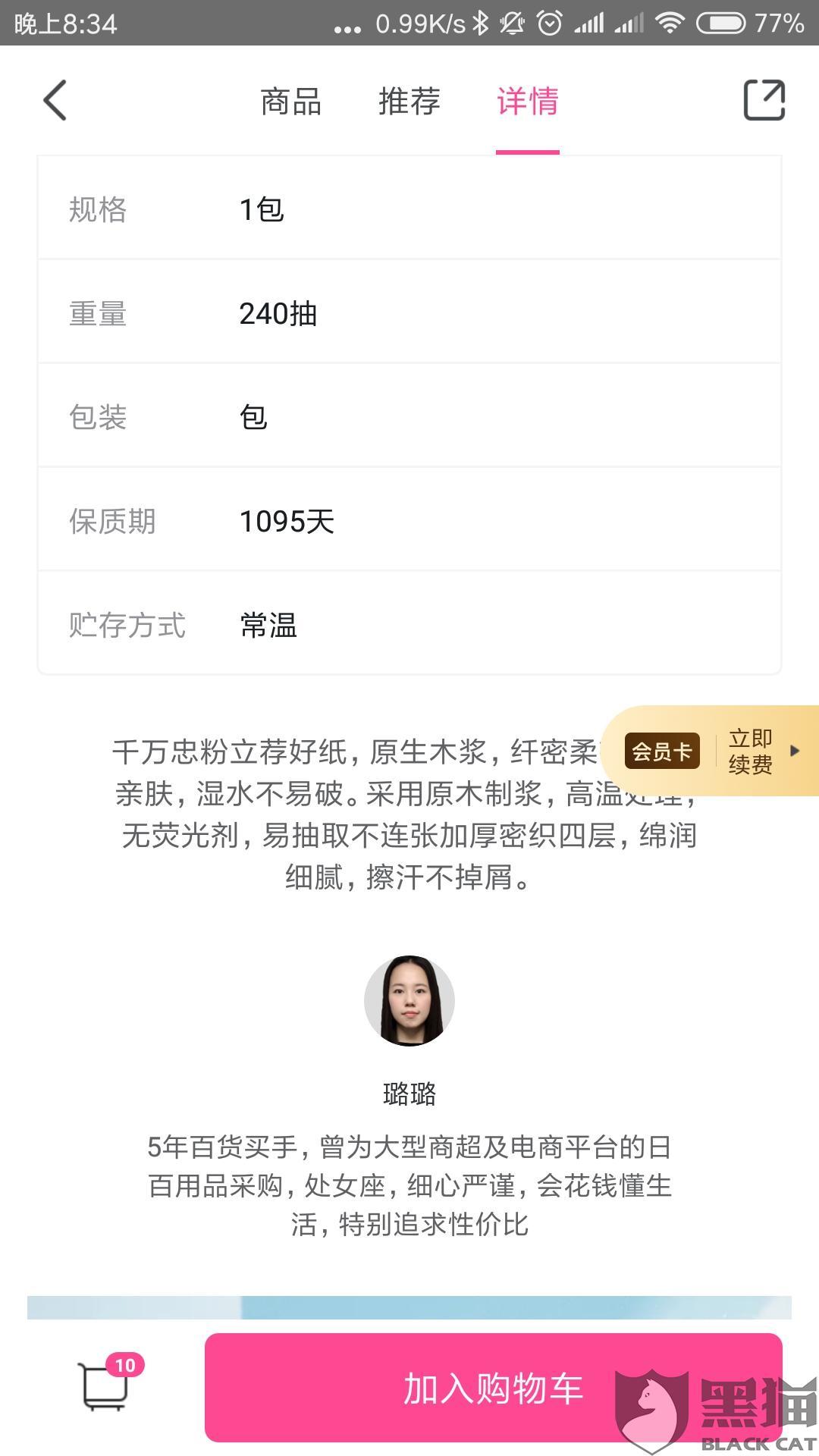 黑猫投诉:北京每日优鲜电子商务有限公司无锡第一分公司用时7天解决了消费者投诉