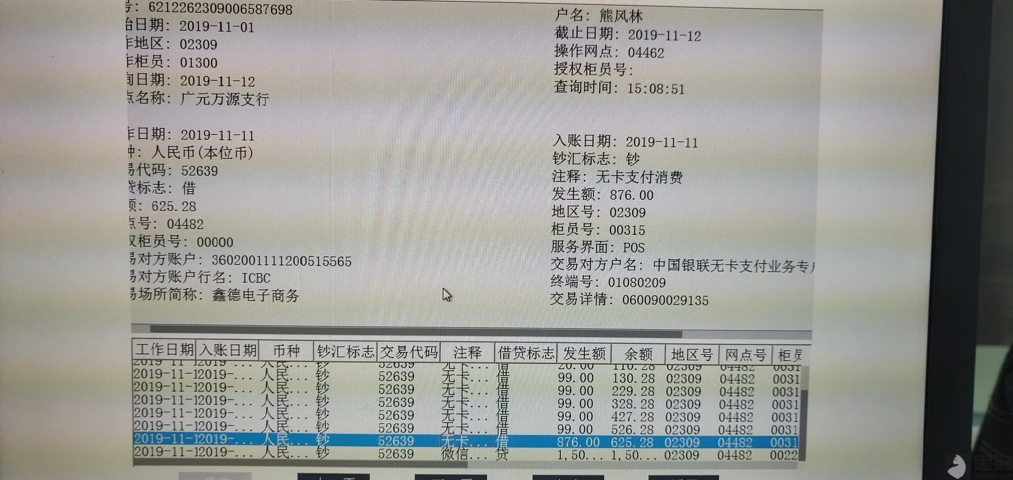 黑猫投诉:中国银联无卡支付业务