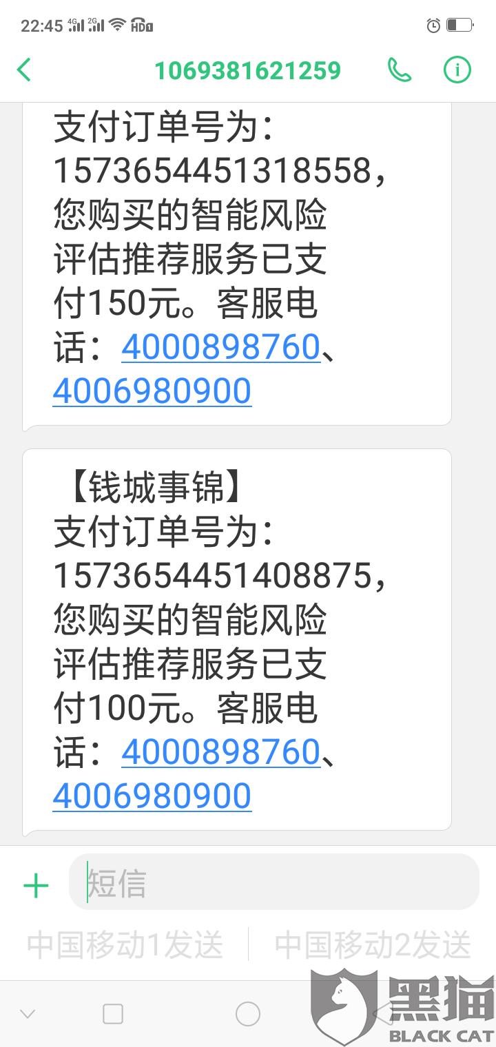 黑猫投诉:钱程事锦恶意盗用用户信息,私自扣钱