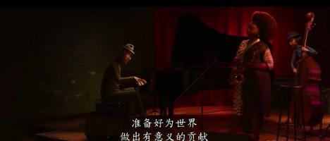皮克斯大片《Soul》明年上映 世界观竟和中国社交软件Soul一样!