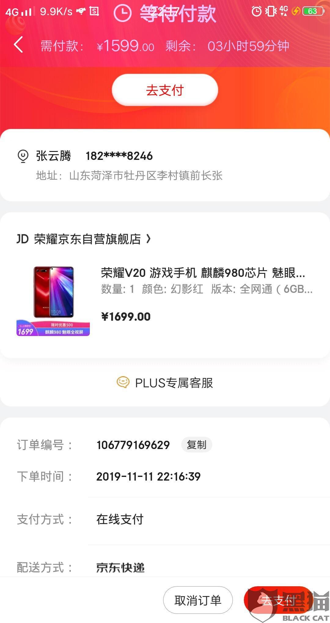 黑猫投诉:京东自营店,荣耀v20降价不保价
