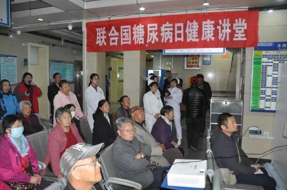 开封市中心医院血液内分泌科开展联合国糖尿病日健康讲堂活动