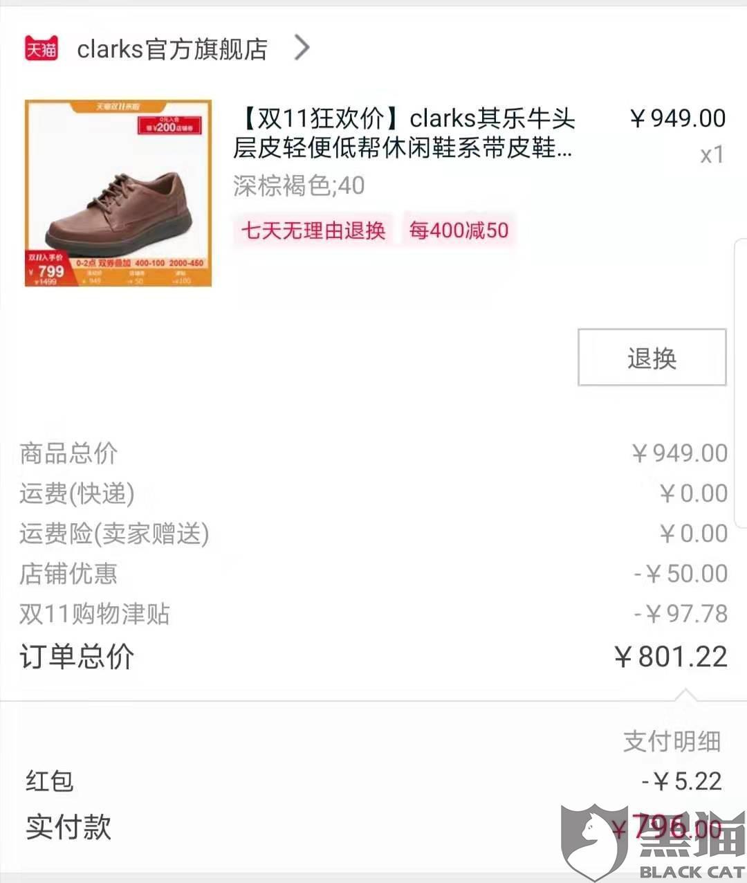 黑猫投诉:凌晨买的鞋子一天之内降价100