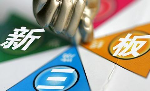新三板全面深化改革精选层标准出炉 超300家公司符合精选层标准