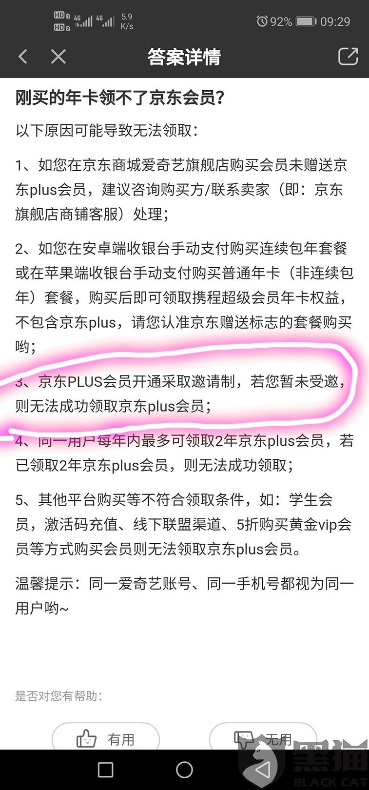 黑猫投诉:爱奇艺6折活动送京东PLUS会员是个骗局