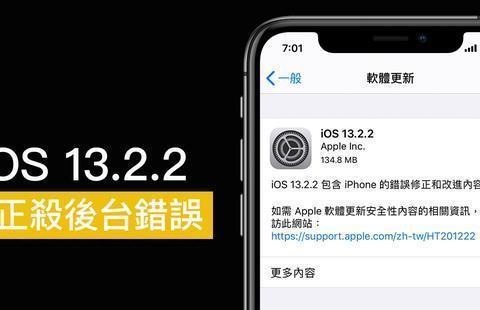 升级iOS13.2.2后续:不杀后台了,续航却顶不住了