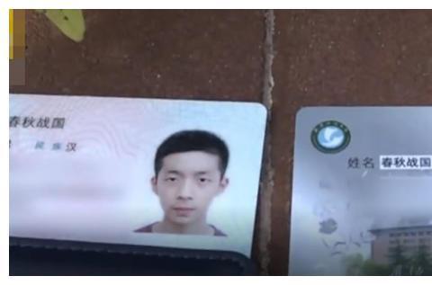 """湖北武汉科技大学一名大一新生姓名为""""春秋战国"""""""