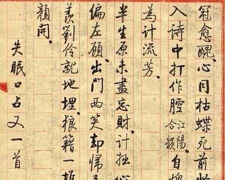 启功的真正水平不是他的大字,而是他的手稿小字,你见过吗?