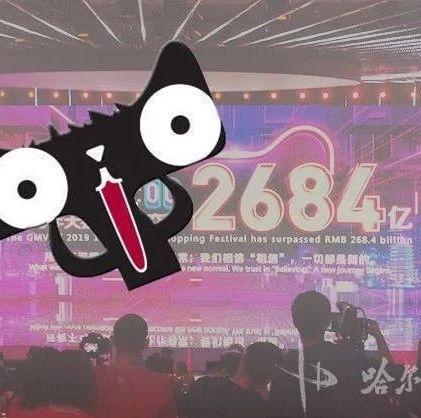 """懵了!天猫""""双11""""2684亿是造假?半年多前就被人算出来了?最新回应来了!"""