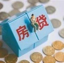 地产新闻联播 | 报告:首套房贷利率连续5个月小幅上升