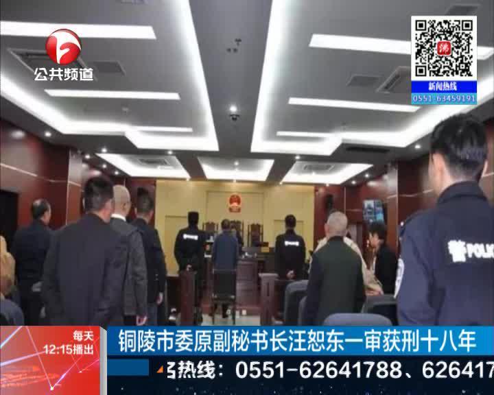 《新闻午班车》铜陵市委原副秘书长汪恕东一审获刑十八年