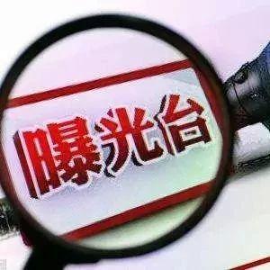 发布虚假房源信息、恶意骚扰房主…青岛5家房产中介被曝光!