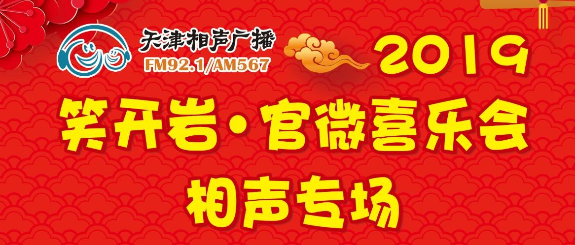"""好听!倍儿哏儿!""""2019笑开岩·官微喜乐会""""开始抢票啦!(内附获奖名单)"""