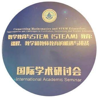 内附PPT(数学教育与 STEM(STEAM)教育:课程、教学和教师教育的机遇与挑战国际研讨会)