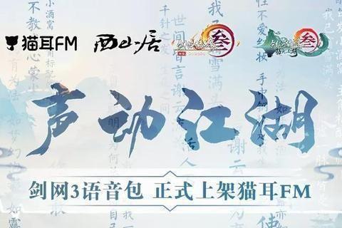 """剑网三:恭喜侠士触发绝世奇遇""""声动江湖"""" 神秘剪影变高清无码"""