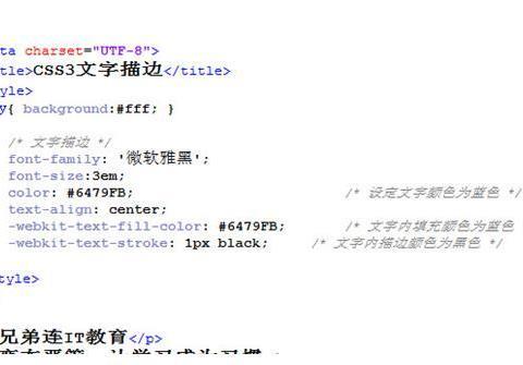 IT兄弟连 HTML5教程 CSS3属性特效 文字描边