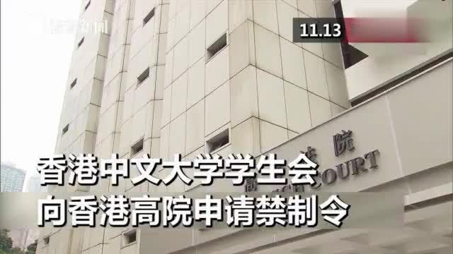 不批准!香港中文大学学生会申请禁制令阻警进校园,遭法院驳回