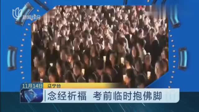 考前临时抱佛脚?韩国高考录取率相当低,考生、家长念经祈福!