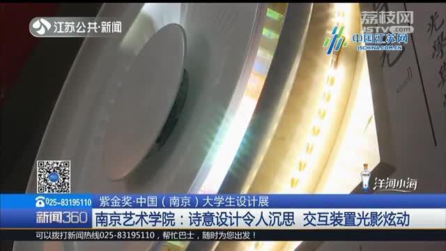 紫金奖·中国(南京)大学生设计展 南京艺术学院:诗意设计令人沉思 交互装置光影炫动