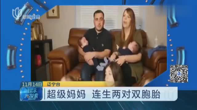 中了超级大乐透?超级妈妈自然受孕,竟连生两对双胞胎!
