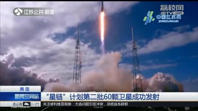 """美国 """"星链""""计划第二批60颗卫星成功发射"""