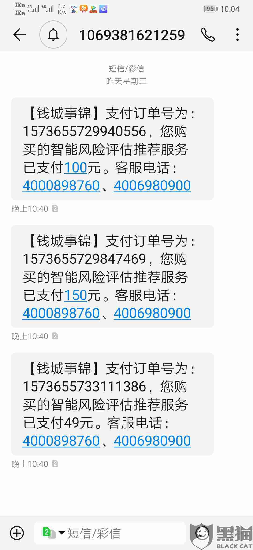黑猫投诉:恶意盗刷银行卡,客服给qq号让下载链接,里面什么都没有,这已经是第二次扣款