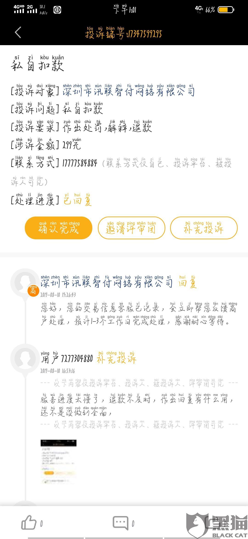 黑猫投诉:深圳市讯联智付网络有限公司用时98天解决了消费者投诉