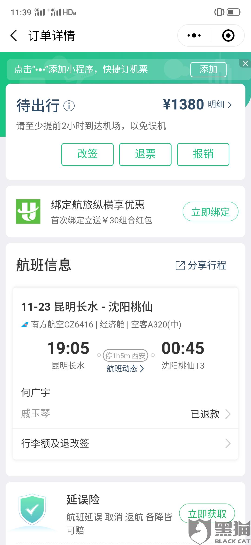 黑猫投诉:同程艺龙  购买11月14日, ky 8248  11月23日 cz6416